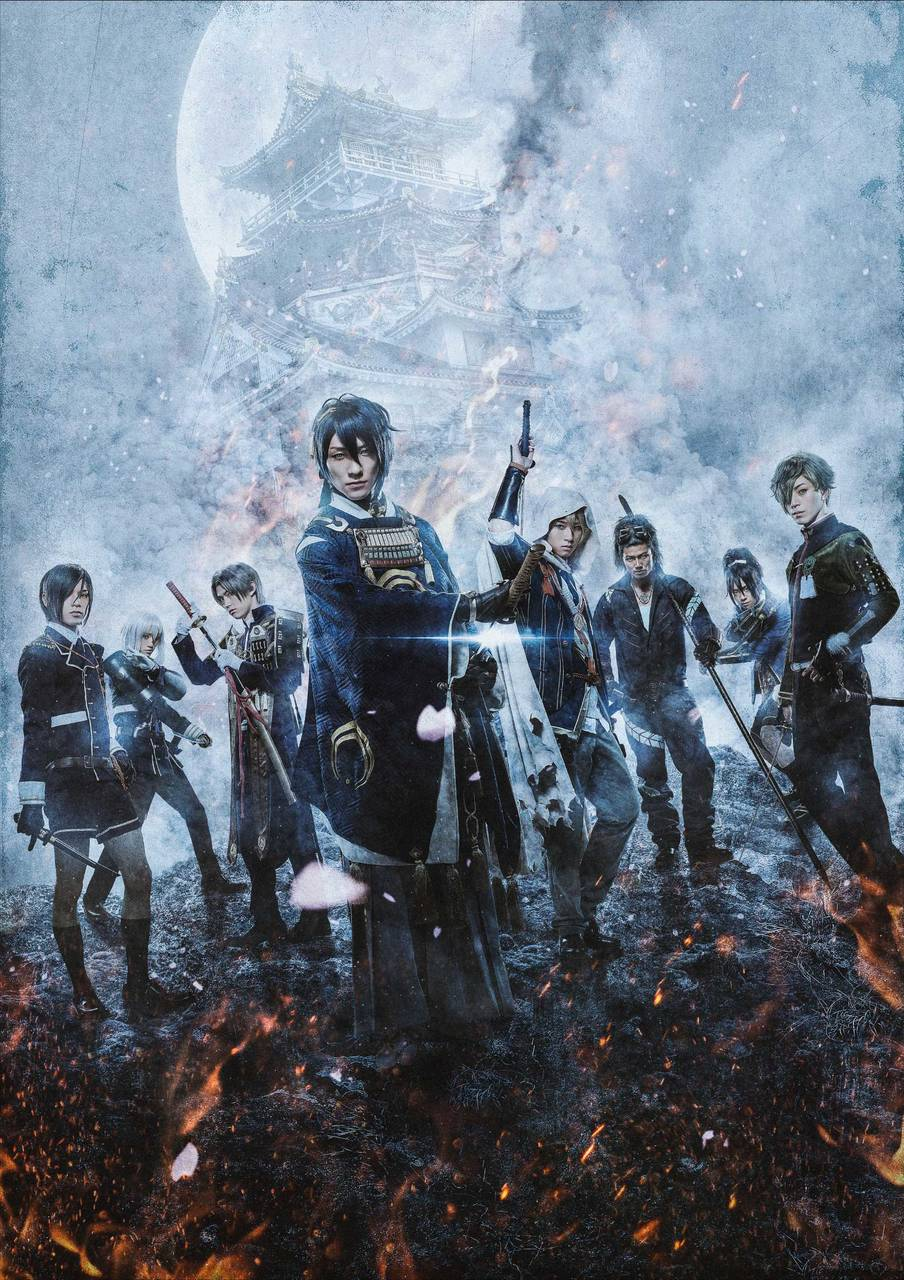 『映画刀剣乱舞‐継承‐』Blu-ray&DVD発売 画像1
