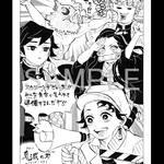 原作者・吾峠呼世晴描き下ろし1コマ漫画ボード(前半)
