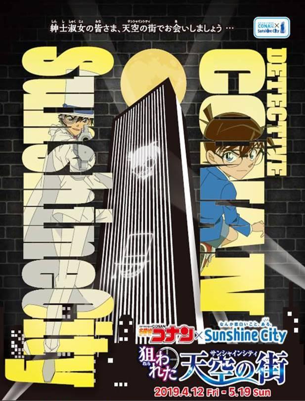 名探偵コナン 狙われた天空の街(サンシャインシティ) 画像