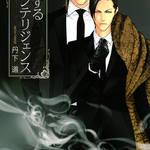 絶対に外さない!「BL(ボーイズラブ)漫画ベスト100」結果発表!5