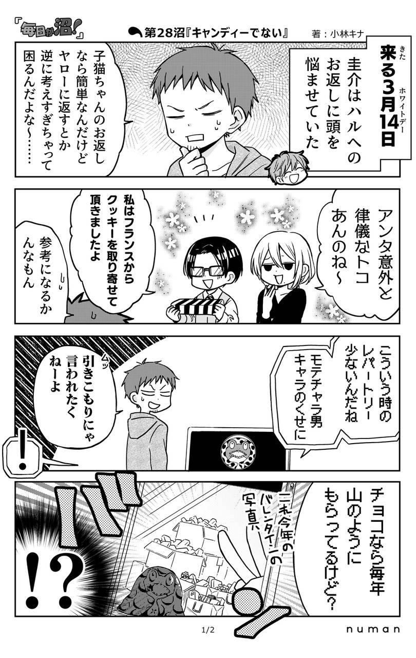 毎日が沼! 第28沼『キャンディーでない』(1/2)numan編集部イケメン5人による日常コメディーマンガ 小林キナ