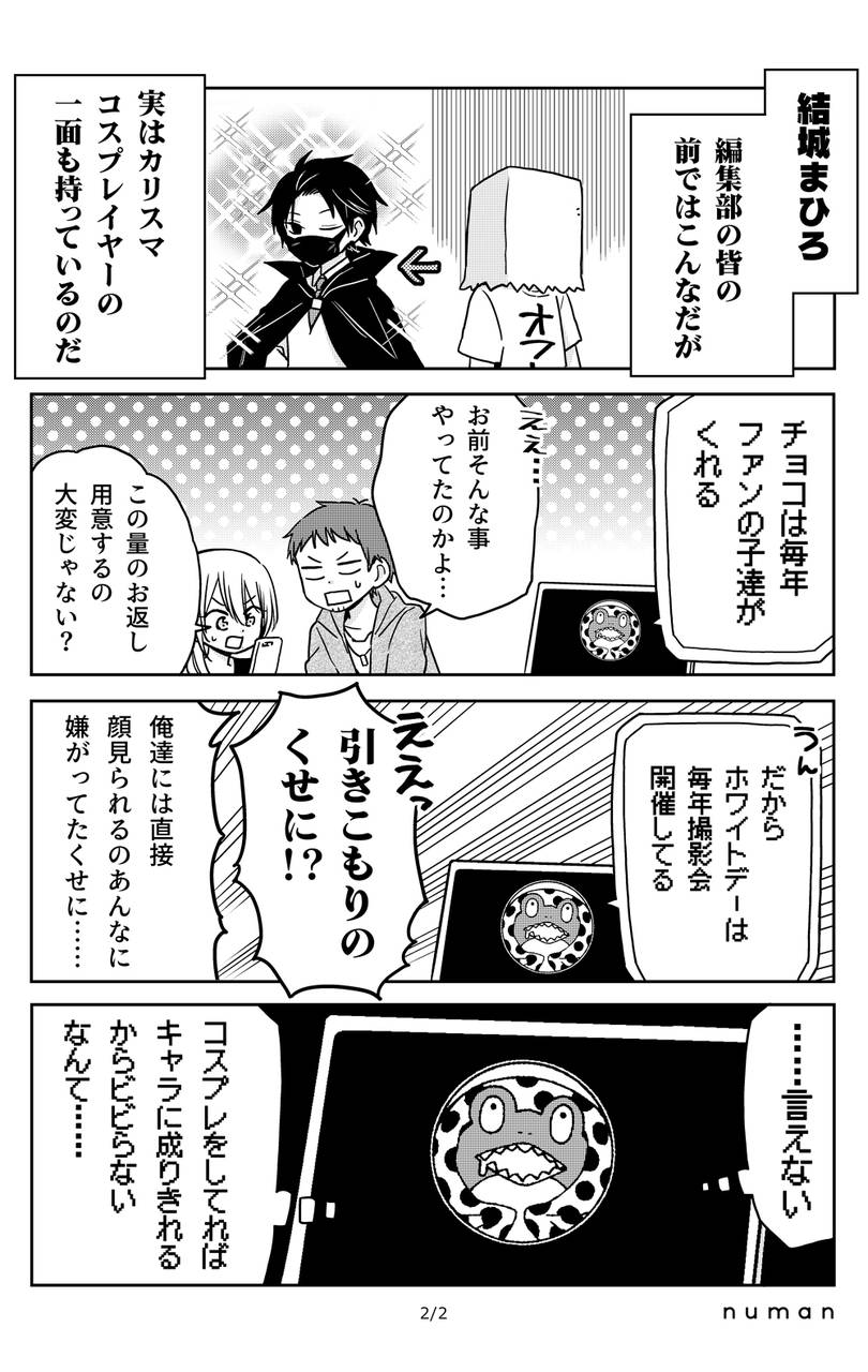 毎日が沼! 第28沼『キャンディーでない』(2/2)numan編集部イケメン5人による日常コメディーマンガ 小林キナ