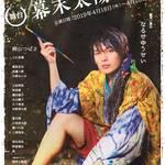 舞台『幕末太陽傳 外伝』キービジュアル1