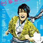 舞台『幕末太陽傳 外伝』キービジュアル2