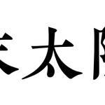 舞台『幕末太陽傳  外伝』ロゴ