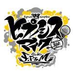 「ヒプノシスマイク」公式コミカライズのアニメイト特典が決定! CD付き限定版の連動特典も! numan9