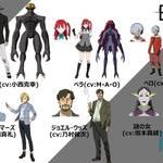 BEM キャスト キャラクター 画像