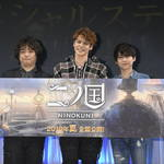 AnimeJapan2019 映画『二ノ国』スペシャルステージ レポート 写真1