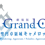 『劇場版 Fate/Grand Order -神聖円卓領域キャメロット-』画像2