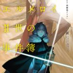 ロード・エルメロイII世 画像3
