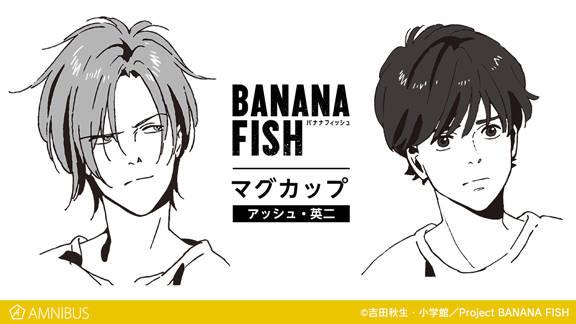 BANANA FISH マグカップ 画像1