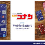 『名探偵コナン』モバイルバッテリー