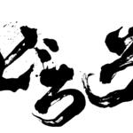 アニメ どろろ ロゴ