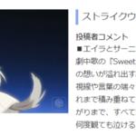 dアニメストア ストライクウィッチーズ2 画像