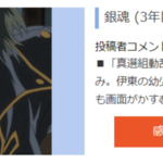 dアニメストア 銀魂 画像