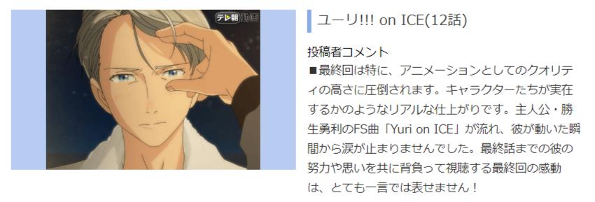 dアニメストア ユーリ!!! on ICE 画像
