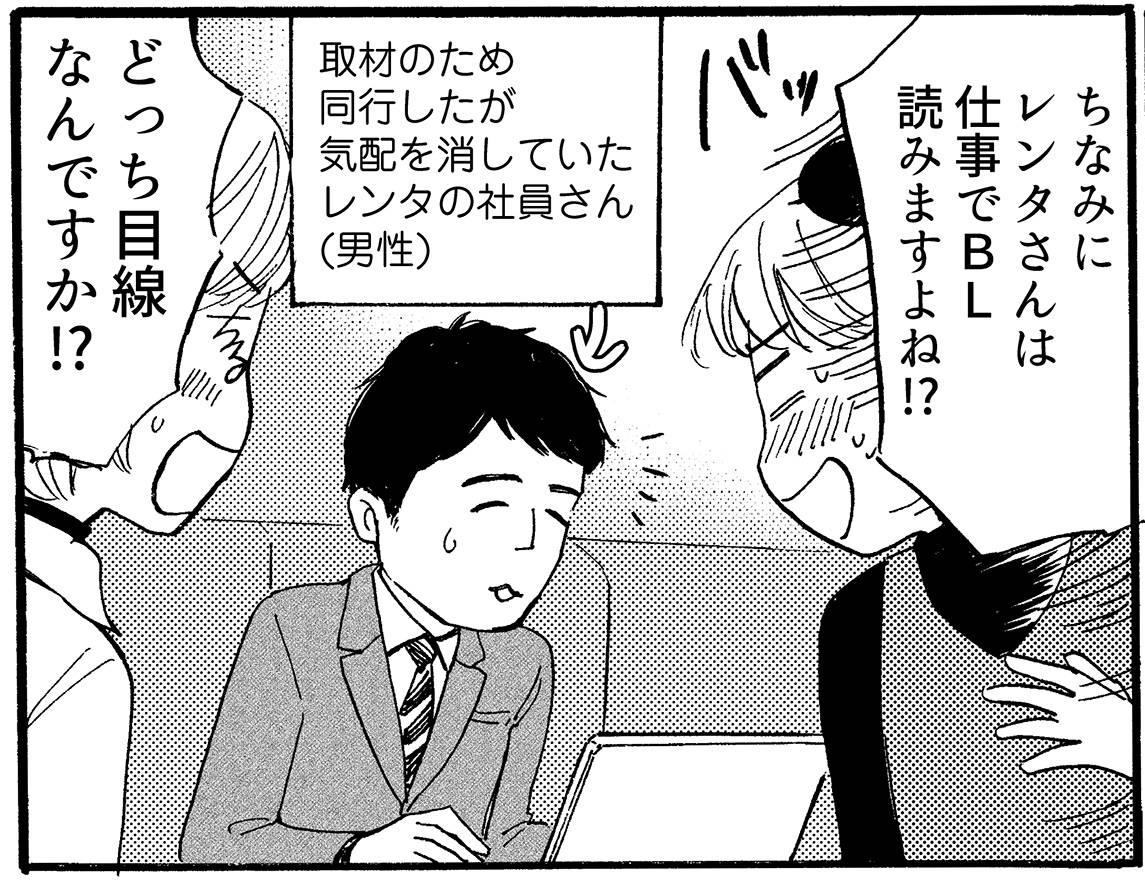 『BLが尊すぎる私たち~腐女子あるある座談会~』
