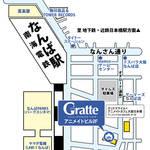 『アニメイトカフェグラッテ大阪日本橋』画像2