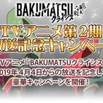 「BAKUMATSUクライシス」テレビアニメ放送記念キャンペーン1