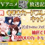 「BAKUMATSUクライシス」テレビアニメ放送記念キャンペーン_RTキャンペーンイメージ