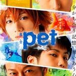 舞台『pet』
