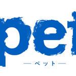 舞台『pet』2