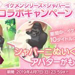 『イケメンゴリラ 恋するドラミング』2