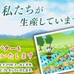 『イケメン戦穀 米にかける想い』3