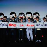 『えいがのおそ松さん』6つ子オールキャスト舞台挨拶 写真1