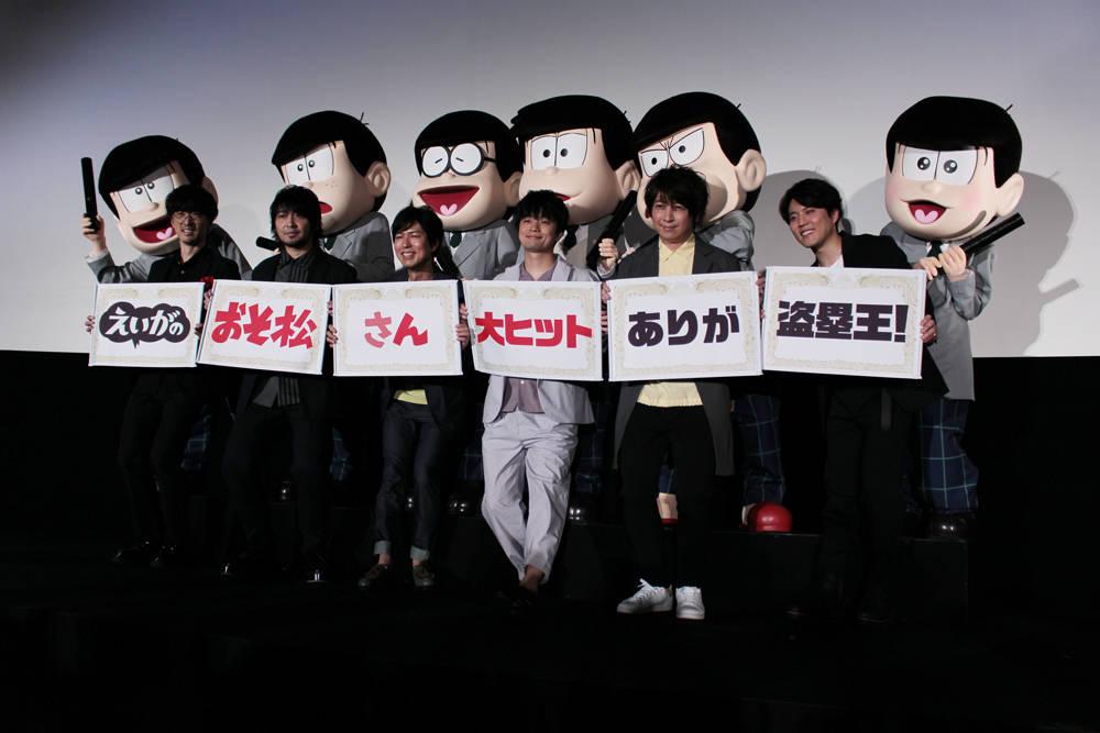 『えいがのおそ松さん』6つ子オールキャスト舞台挨拶 写真2