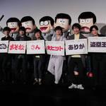 『えいがのおそ松さん』6つ子オールキャスト舞台挨拶 写真3