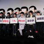 『えいがのおそ松さん』6つ子オールキャスト舞台挨拶 写真4