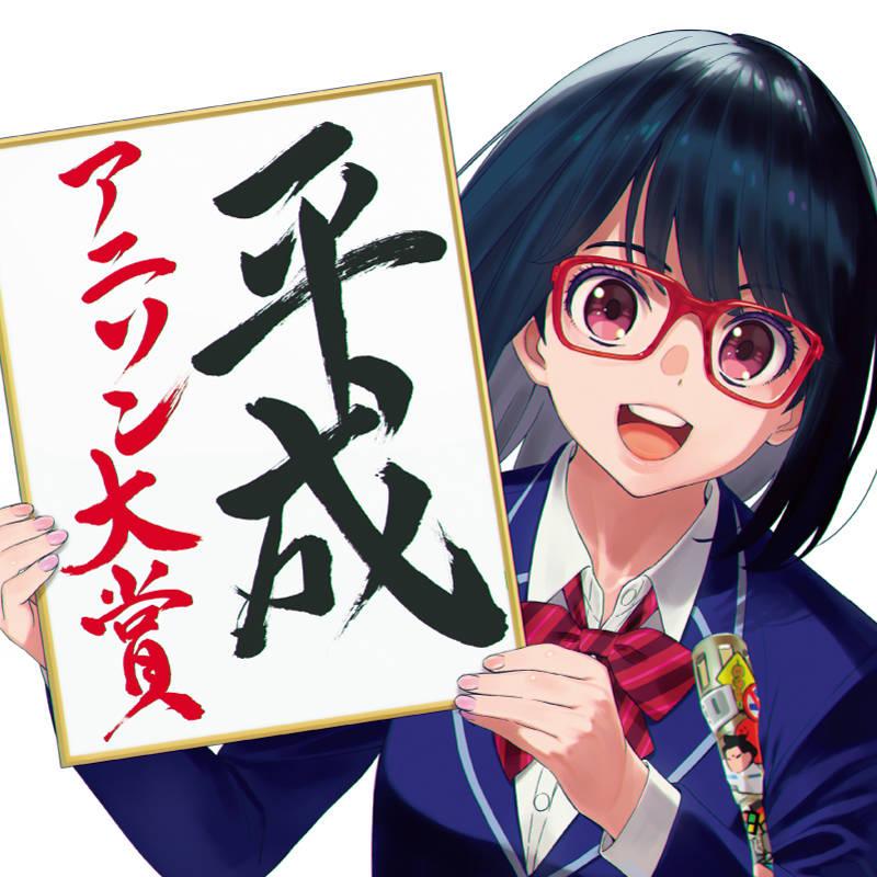 『平成アニソン大賞』 画像
