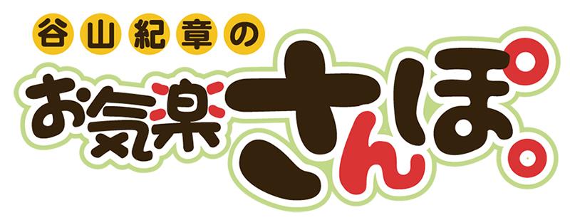 『谷山紀章のお気楽さんぽ。 in静岡』1