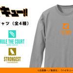 『ハイキュー!!』ロングTシャツ