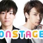 山下誠一郎&橘龍丸、『ONSTAGE+』に出演決定