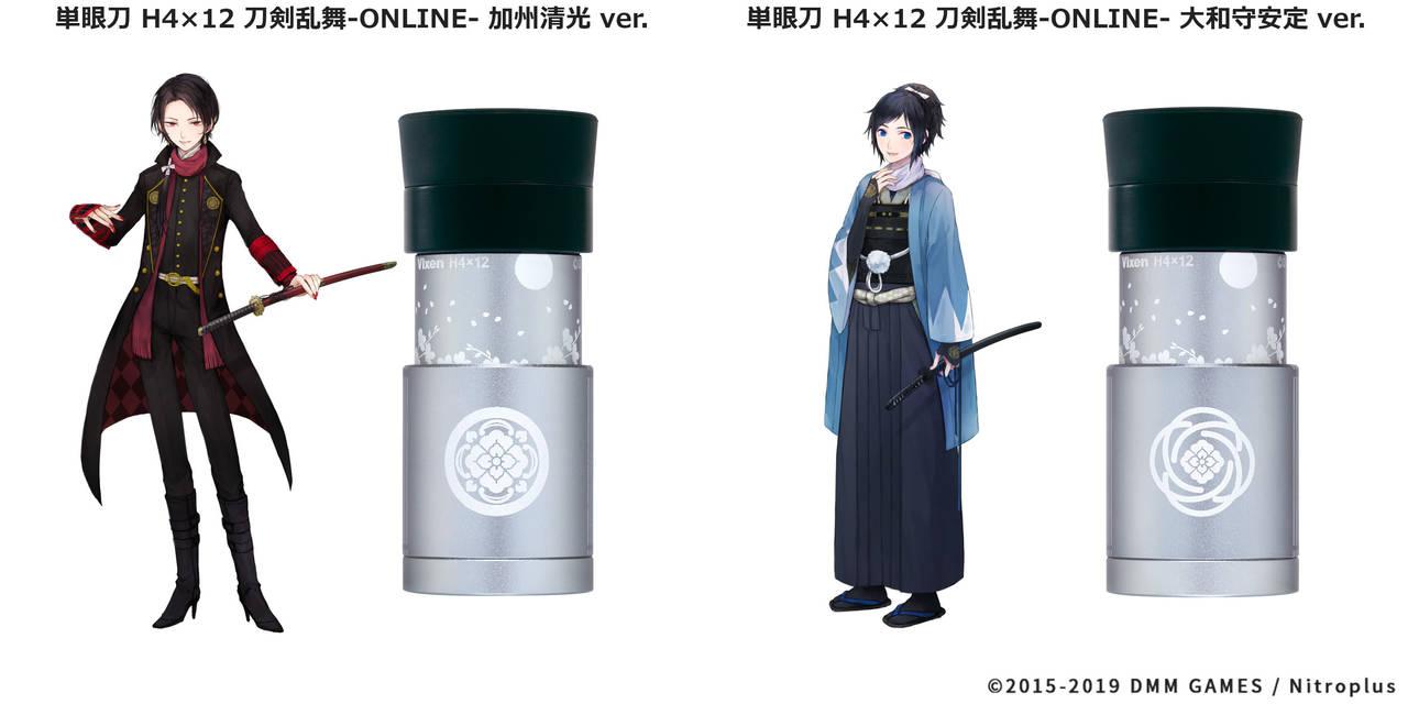 『単眼刀H4×12 刀剣乱舞-ONLINE-』シリーズ第3弾1