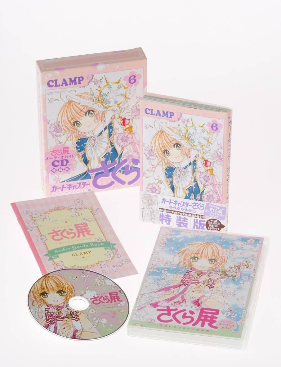 『カードキャプターさくら クリアカード編』⑥巻・特装版はCD&小冊子付き