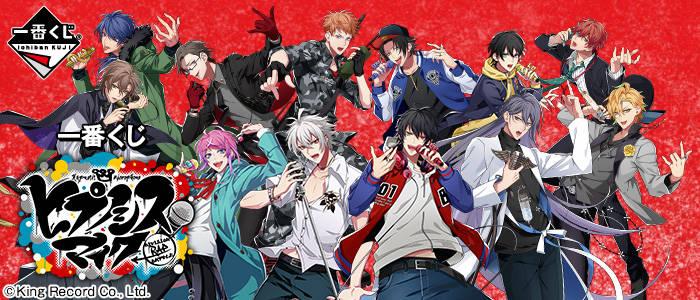 一番くじ ヒプノシスマイク-Division Rap Battle-