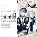 infinit0デビューアルバム「0(ゼロ)」