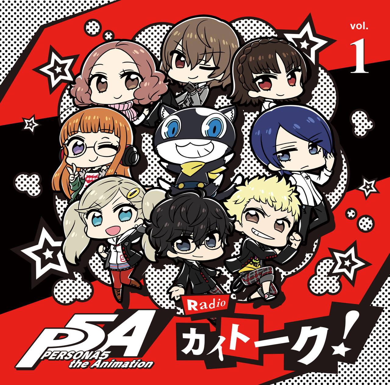 "「PERSONA5 the Animation Radio ""カイトーク!""」DJCD vol.1"
