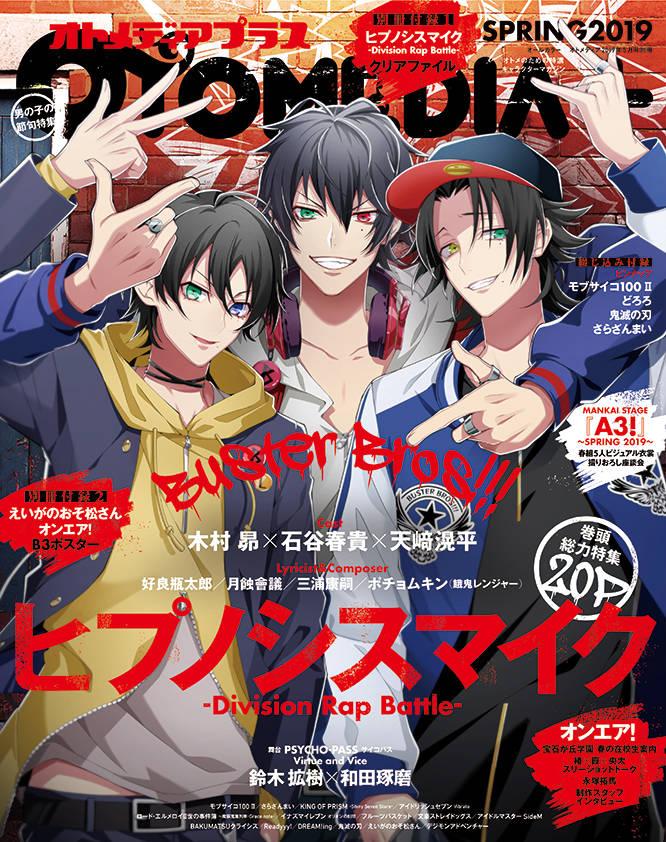 オトメディア5月号別冊オトメディア+SPRING2019『ヒプノシスマイク』