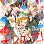 オトメディア5月号別冊オトメディア+SPRING2019『オンエア!』