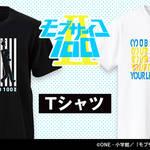 『モブサイコ100 II』Tシャツ1