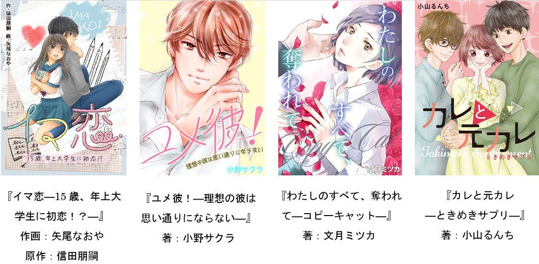 Renta!オリジナルの少女漫画新レーベル『hanamomo』誕生!独占先行で週刊連載スタート numan4