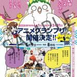 第41回「アニメグランプリ」 画像