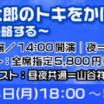 『土岐隼一・熊谷健太郎のトキをかけるクマ』番組イベントが開催決定