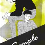 ヤマシタトモコ「さんかく窓の外側は夜7」4/10発売! 石谷春貴&坂泰斗によるアニメイト限定ドラマCDも numan4