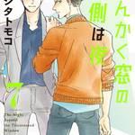 ヤマシタトモコ「さんかく窓の外側は夜7」4/10発売! 石谷春貴&坂泰斗によるアニメイト限定ドラマCDも