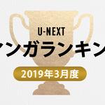 2019年3月度U-NEXTマンガTOP30 画像